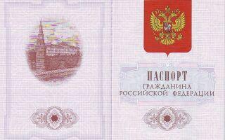 Как восстановить паспорт без регистрации, даже если вы бездомный (БОМЖ)