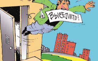 Как выселить квартиранта арендатора без договора из своей квартиры, даже детьми: основания и процедура