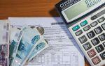Справка об отсутствии задолженности по коммунальным платежам и как ее получить