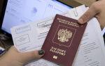 Как сделать загранпаспорт не по месту прописки, с временной регистрацией или без нее