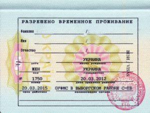 РВП в паспорте - фото.