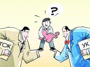 Как сменить управляющую компанию или ТСЖ.