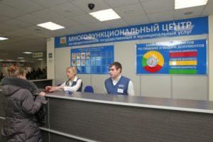 Регистрация по месту жительства в ФМС.