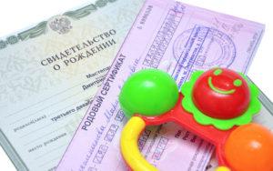 Регистрация ребенка в ЗАГСе и документы.