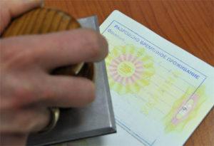 Временная регистрация, проверка готовности РВП.