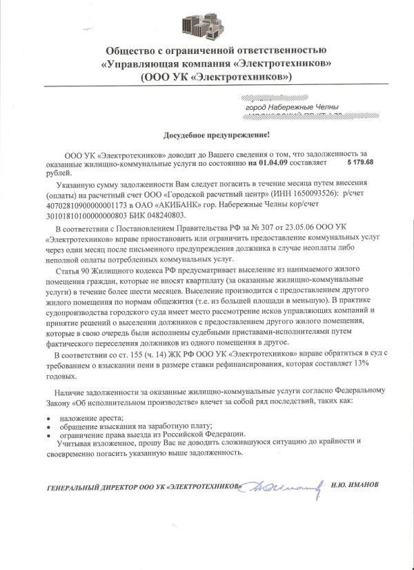 УК подала в суд за неуплату: что делать, последствия