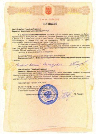 Документ согласие супруга на покупку недвижимости