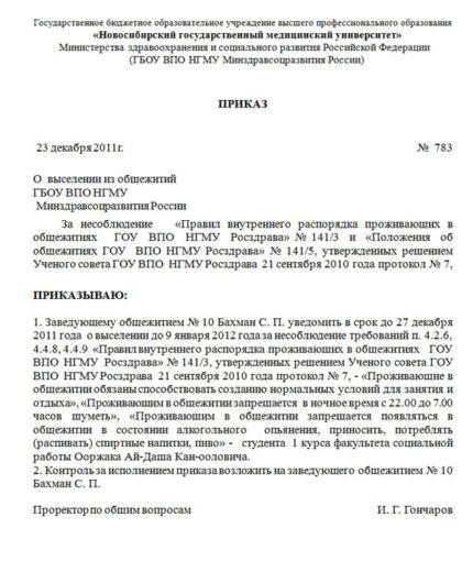 Изображение - Порядок выселения из общежития prikaz-o-vyselenii-iz-obshhezhitiya-obrazets-430x510