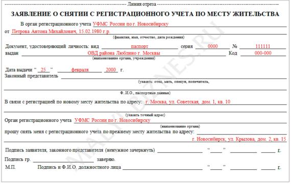 Заявление о снятии с регистрации по месту жительства