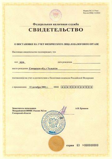 Изображение - Как получить инн без регистрации или не по ее месту, возможно ли сделать его не там, где вы зарегист inn-dokument-360x510