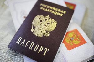 Паспорт гражданина РФ прописка по доверенности
